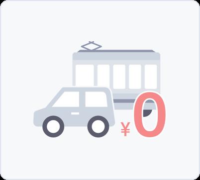 オンライン診療「クリニクス」往復交通費ゼロ